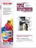 «Город печатников»  №19 / февраль  2011